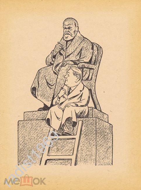 ЦИНКОГРАФИЯ 1956 г. ИОСИФ ИГИН. КАРИКАТУРА. СОФРОНОВ АНАТОЛИЙ ВЛАДИМИРОВИЧ, ПИСАТЕЛЬ