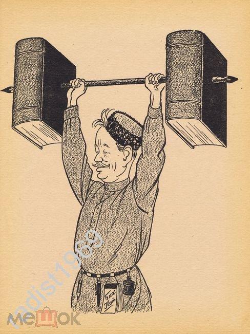 ЦИНКОГРАФИЯ 1956 г. ИОСИФ ИГИН. КАРИКАТУРА. ШОЛОХОВ МИХАИЛ АЛЕКСАНДРОВИЧ, ПИСАТЕЛЬ