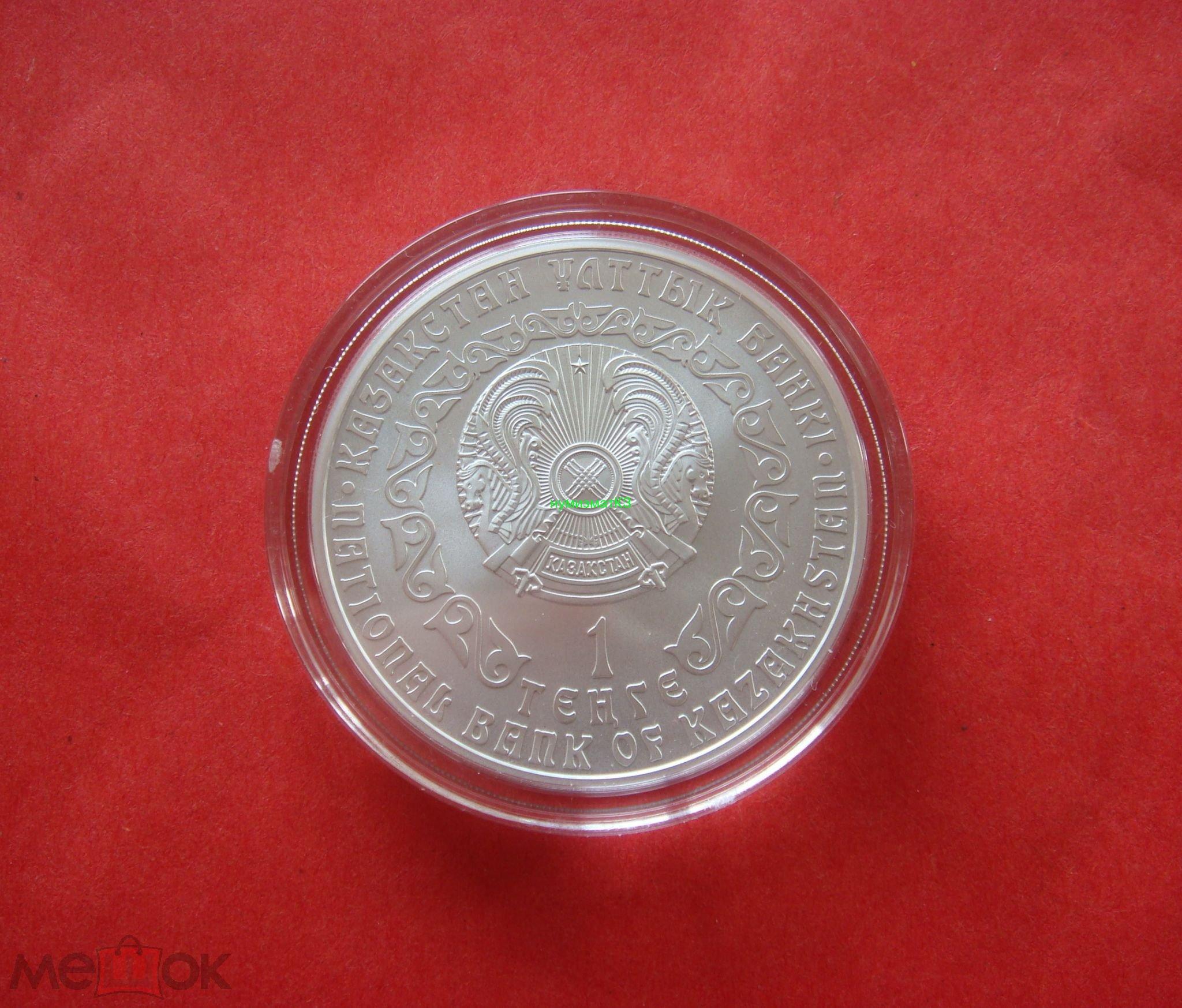 1 тенге 2009 серебряный барс купить редкие монеты ссср и россии цена