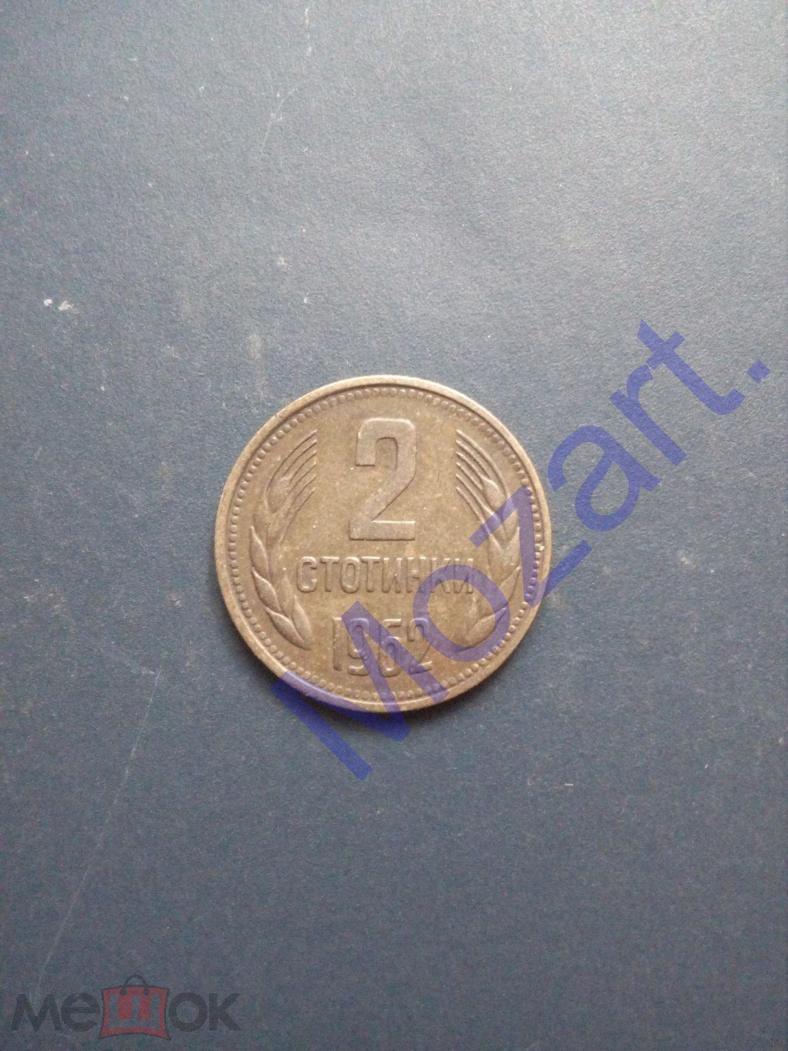 2 стотинки Болгария 1962 год (1)