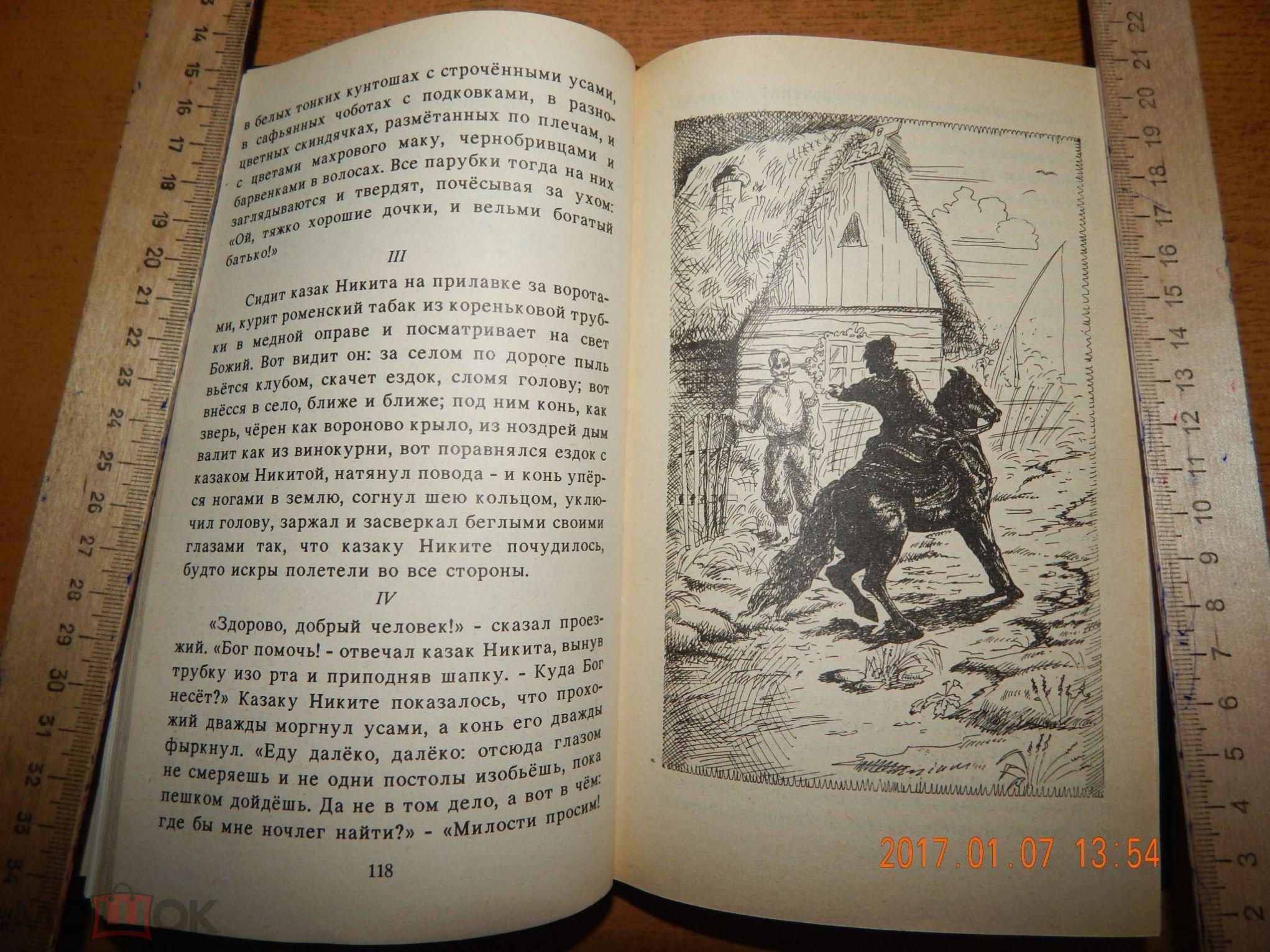 Колдовские страшные сказки книга скачать