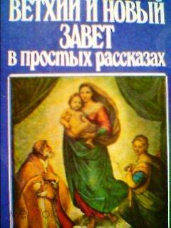 Ветхий и Новый Завет в простых рассказах Издательство: М.: Прометей 1991