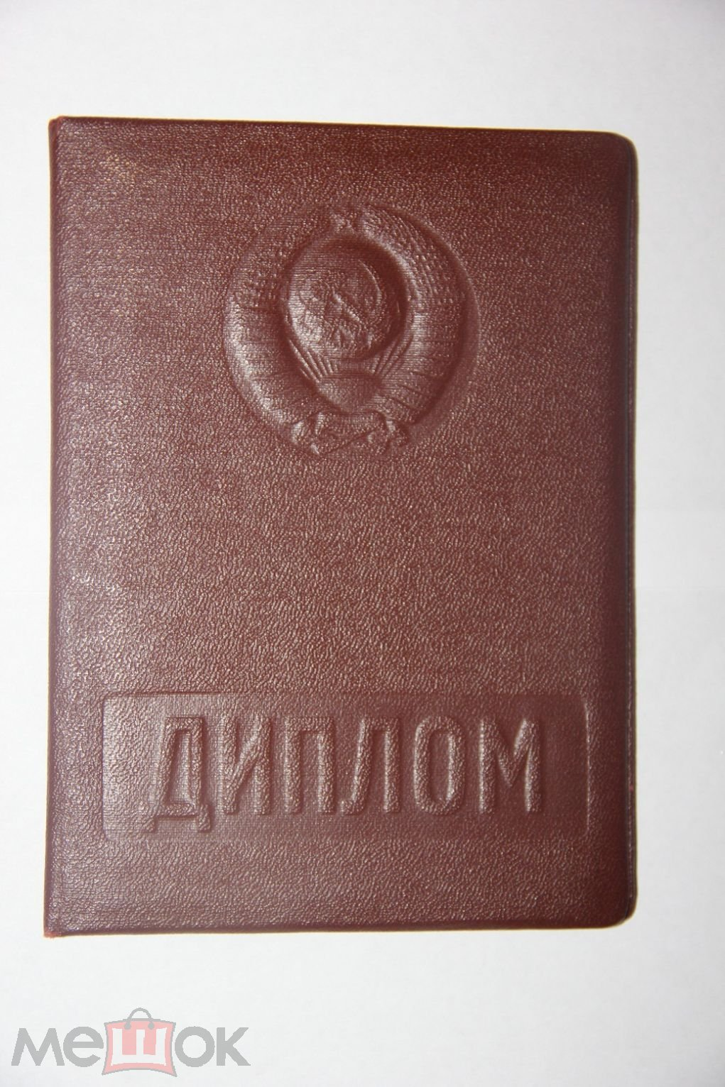 Диплом с отличием Институт им Дзержинского КГБ СССР печать  Все фото на одной странице