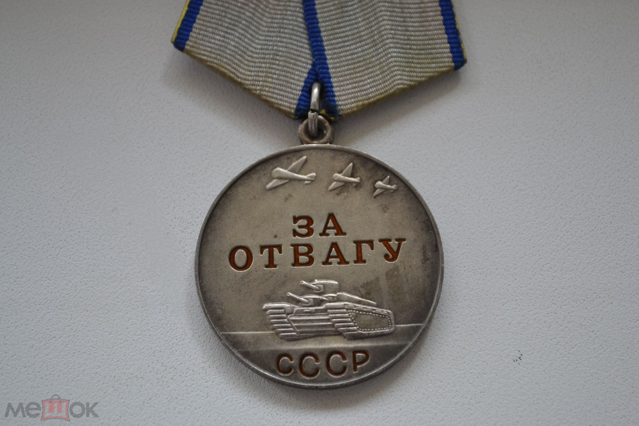 Почему медаль за отвагу без номера купить монеты россии 2017 года выпуска