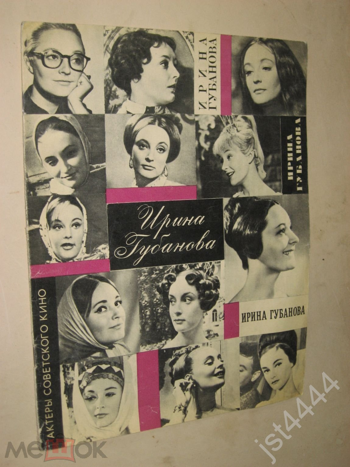 Картинки, бюро пропаганды советского киноискусства открытка