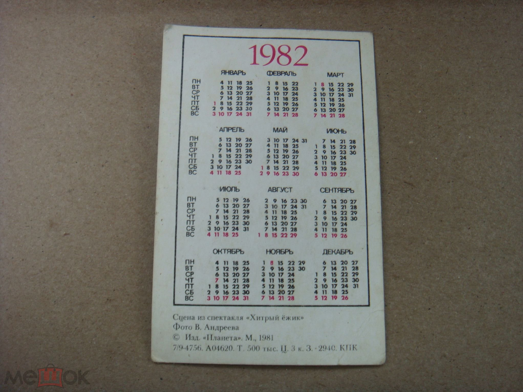 календарик 1982 сцена из спектакля