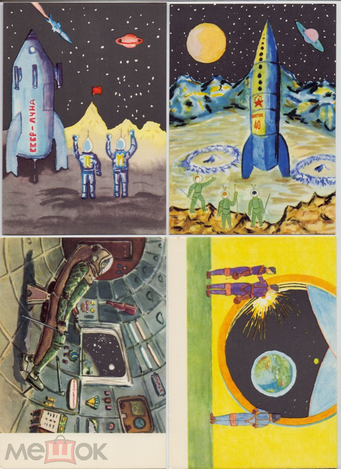 Набор открыток космос