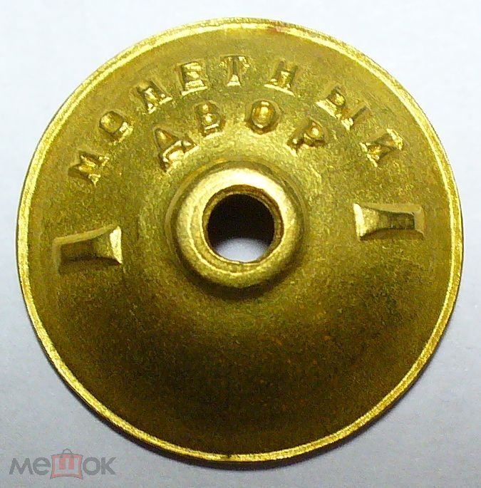 Мондвор награды 50 копеек николай 2 цена