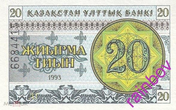 20 тиын 1993 год казахстан монета 1923 года 15 копеек цена
