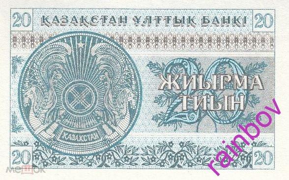20тиын стоимость 1993год 1 копейка 1989