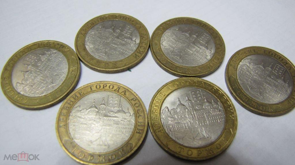 10 рублей торжок цена монеты 2 рубля 2012 года стоимость