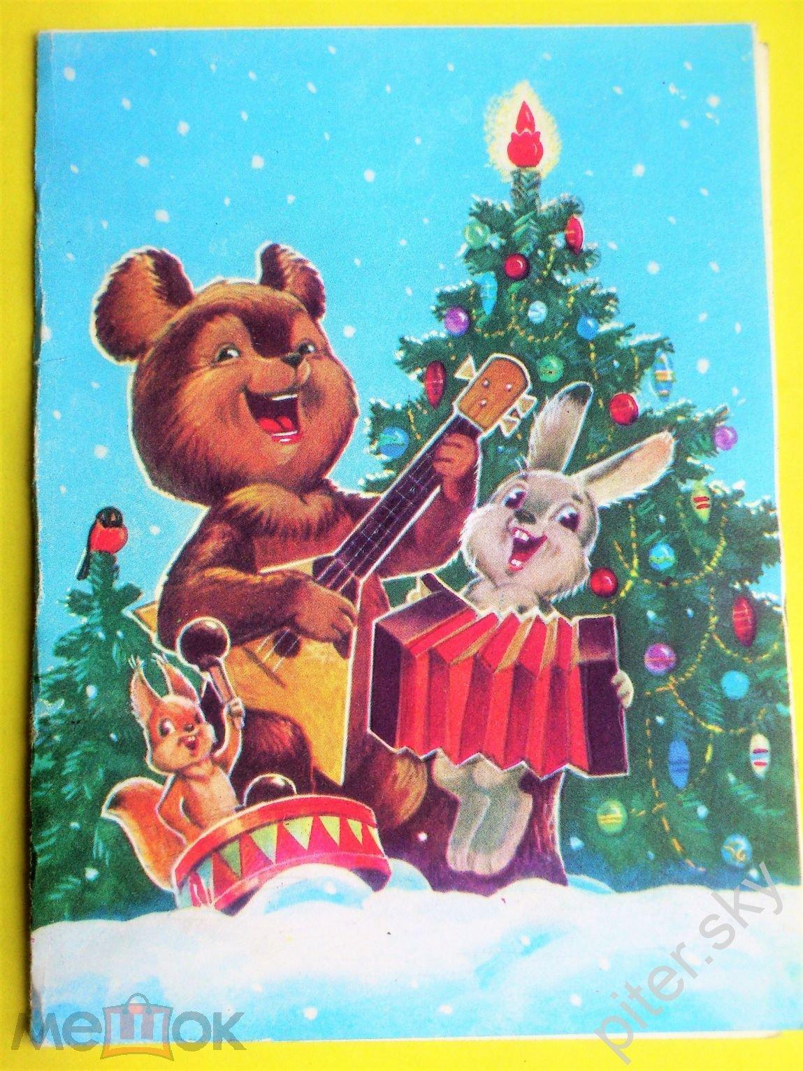 Марта открытка, новогодняя открытка 1985