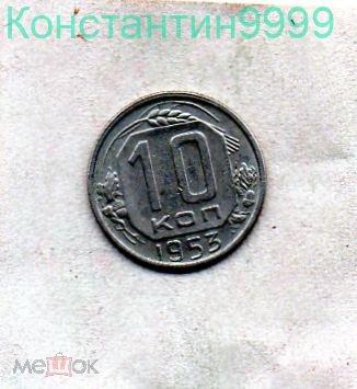 10 копеек 1953 год