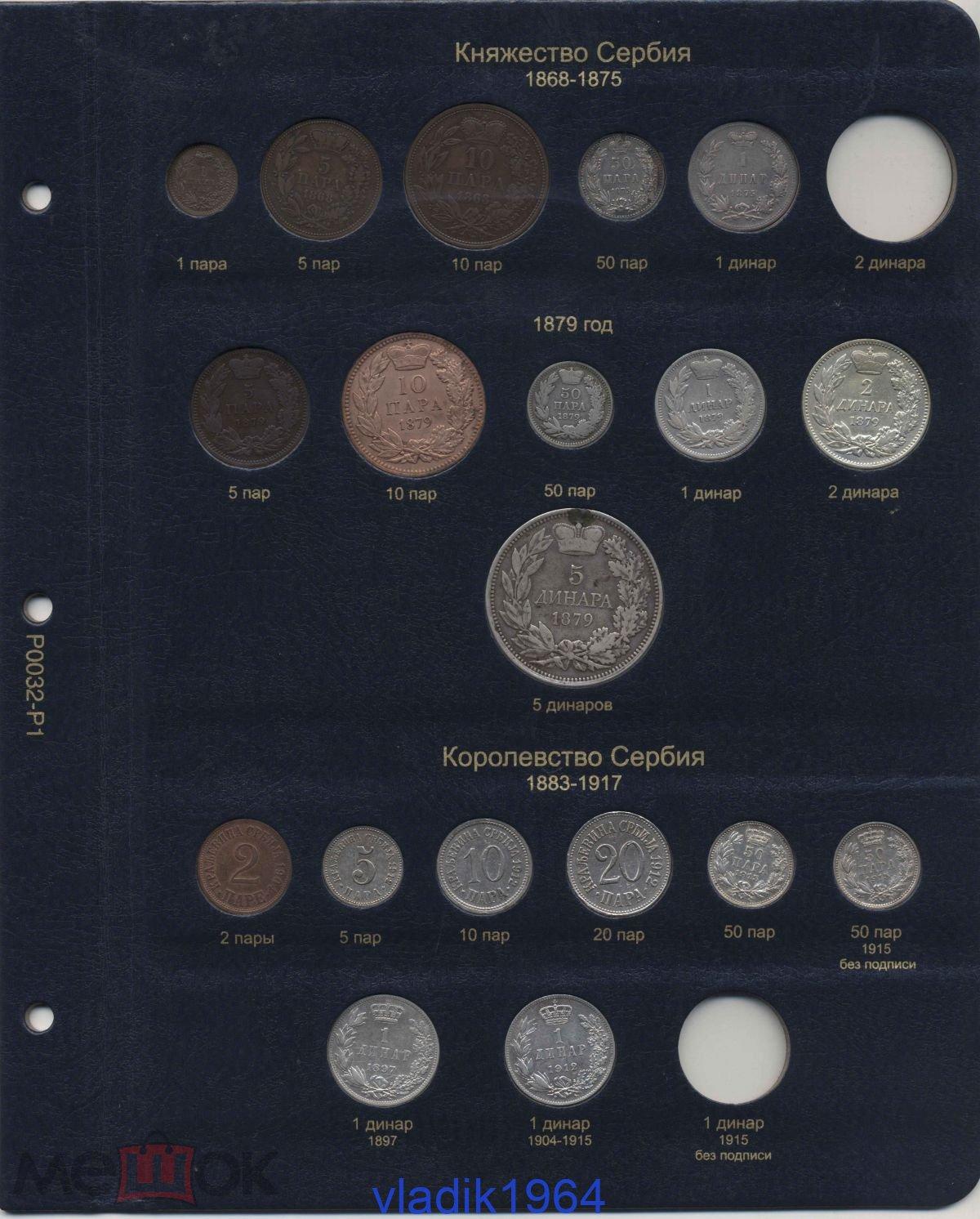 Листы для монет коллекционер заяц с рогами