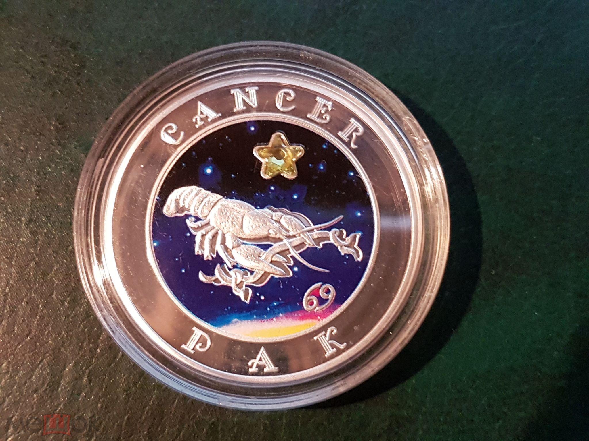 Купить монету 100 драм армения 2008г рак коллекция 10 рублёвых монет