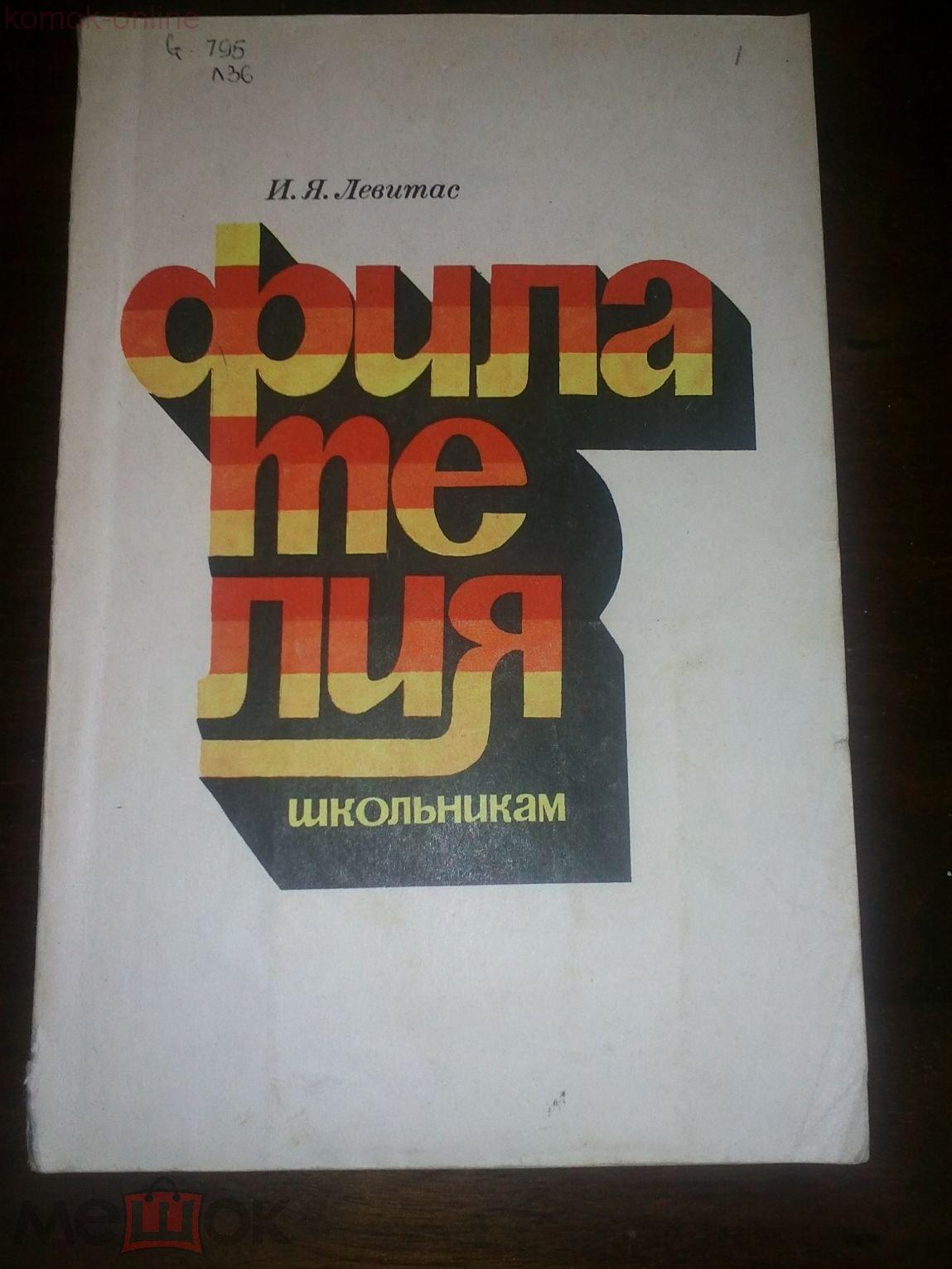 Левитас И. Я. Филателия школьникам. 1976