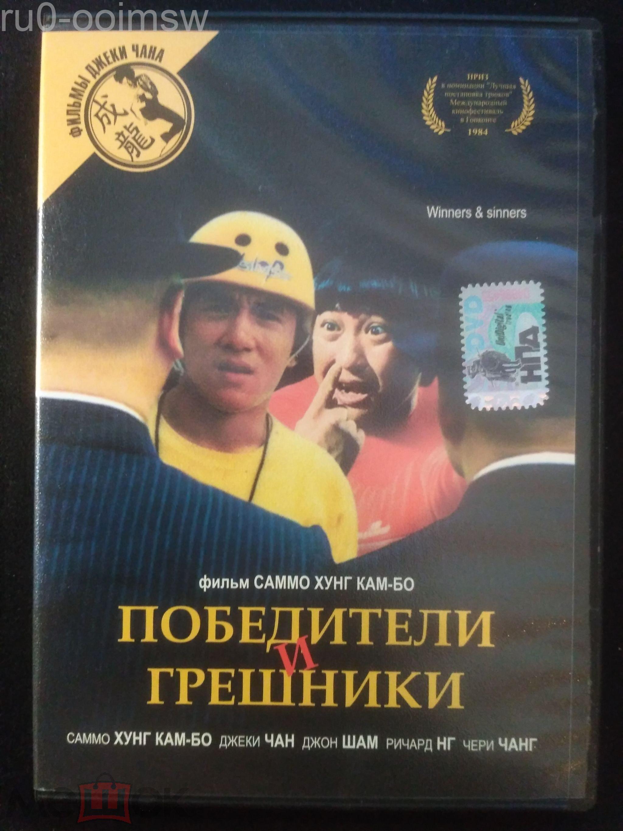 Фильм победители и грешники с джеки чаном фильм похожий на властелина колец