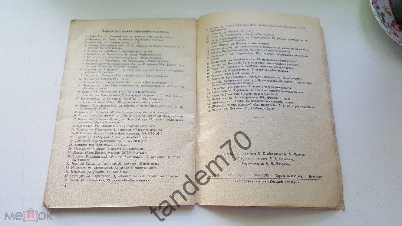 инструкция р 51