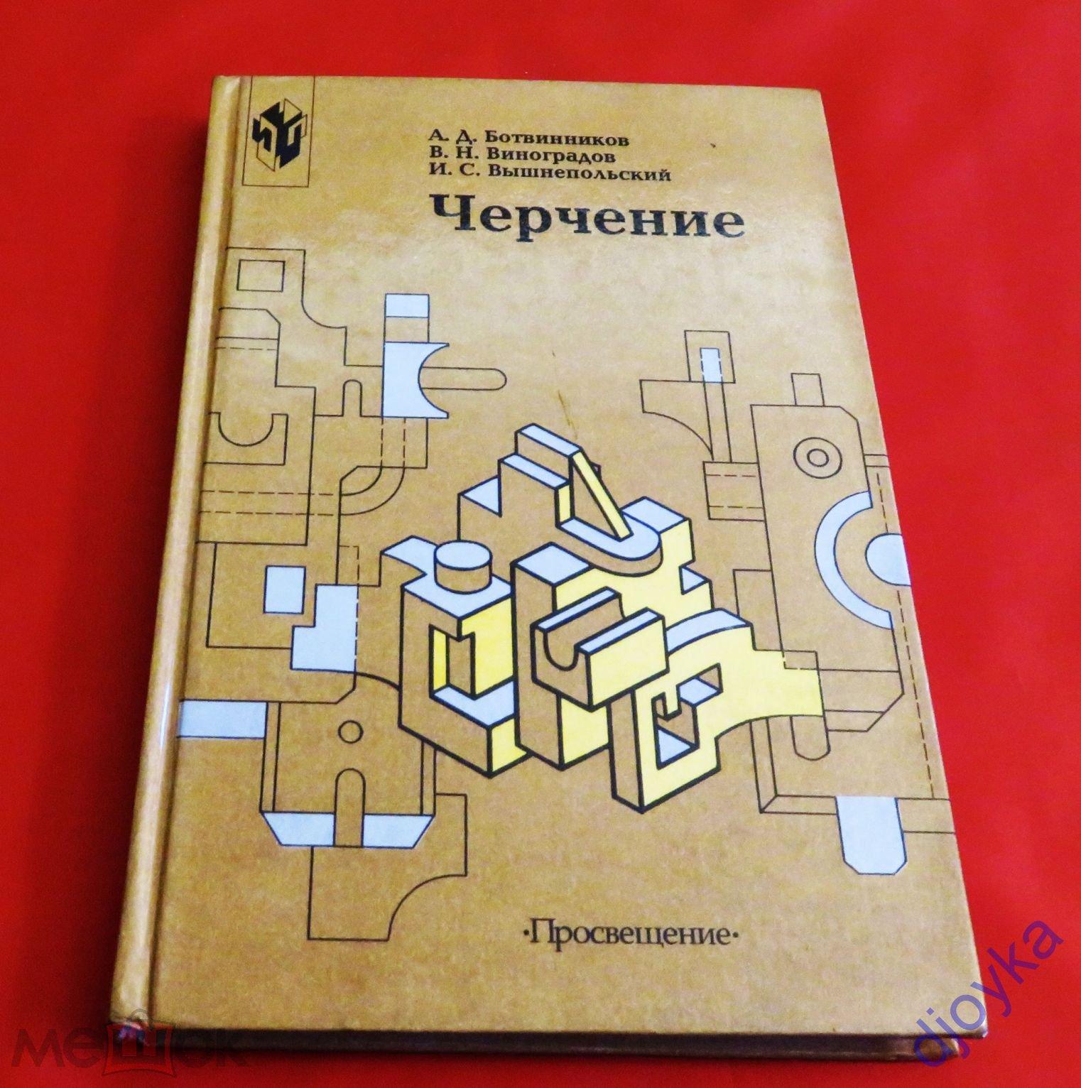 Учебник черчение 7-8 класс ботвинников виноградов вышнепольский.