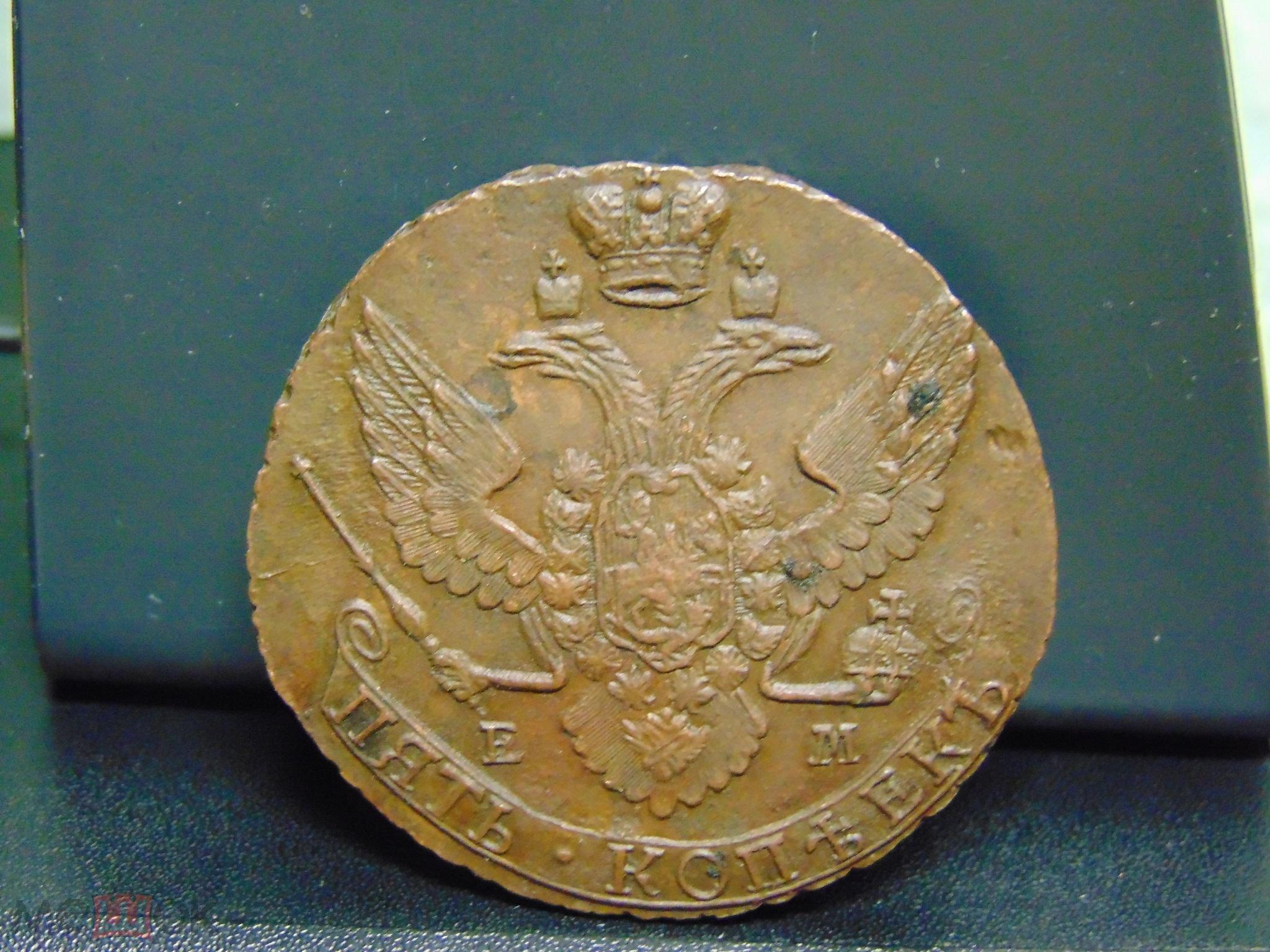 Пять копеек 1792 года цена серебряная монета футбол 2018 цена
