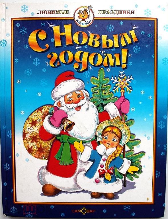 Виде, новогодние открытки и песенки