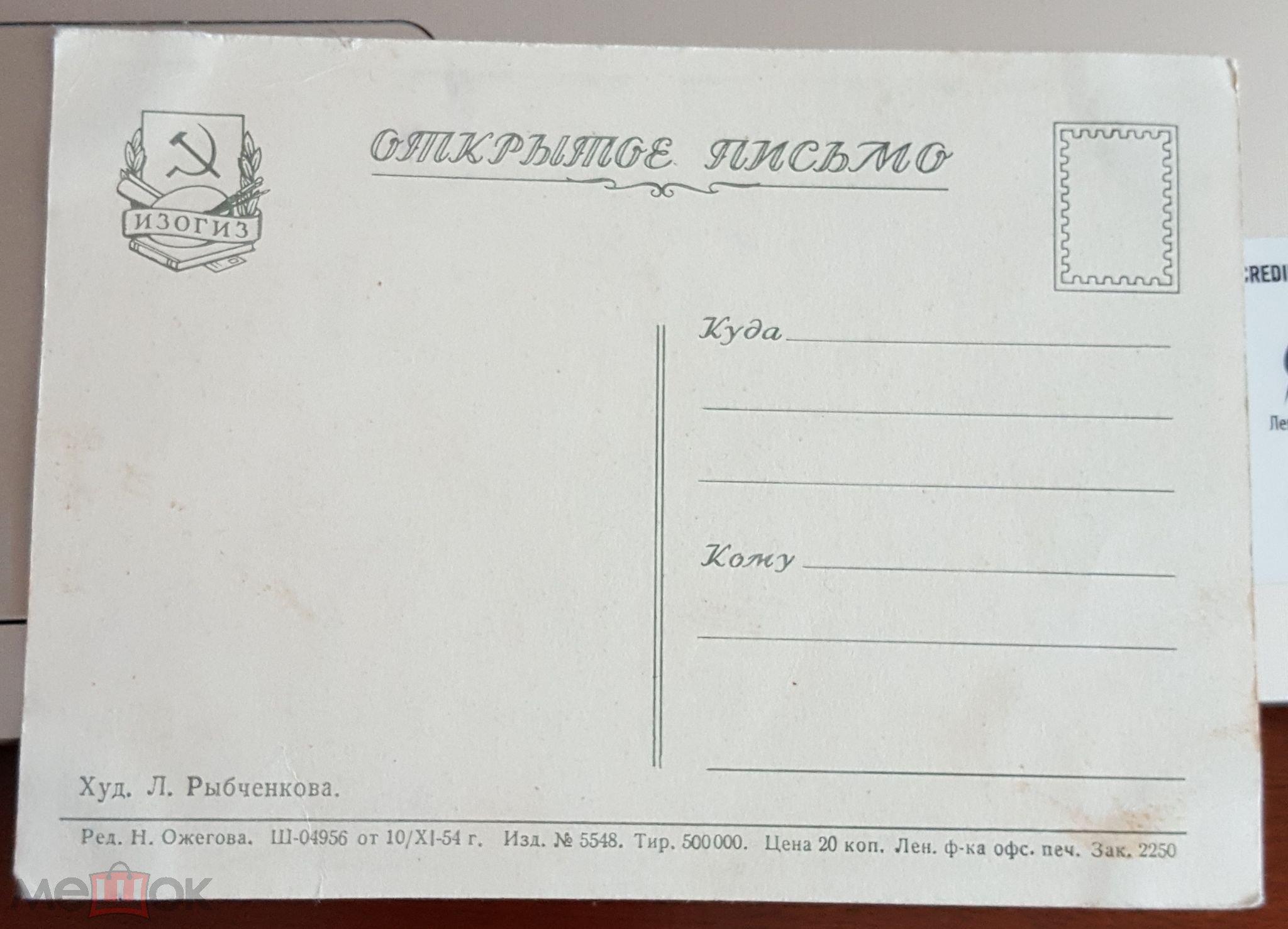 Цена на открытки издательства изогиз, родился немецкому поздравительная