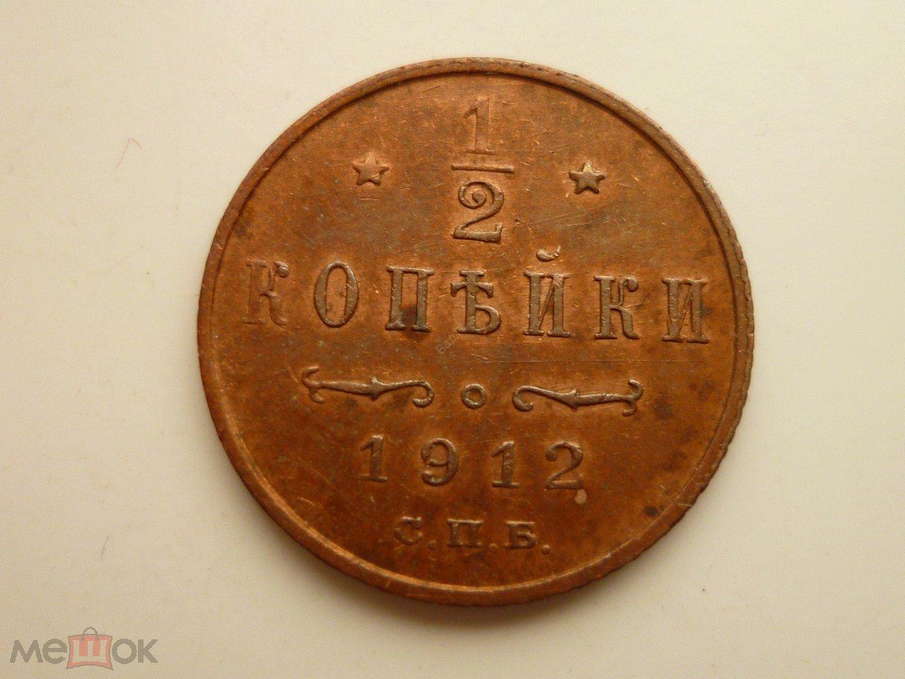 1/2 копейки 1912 года СПБ. Отличное состояние! 3542