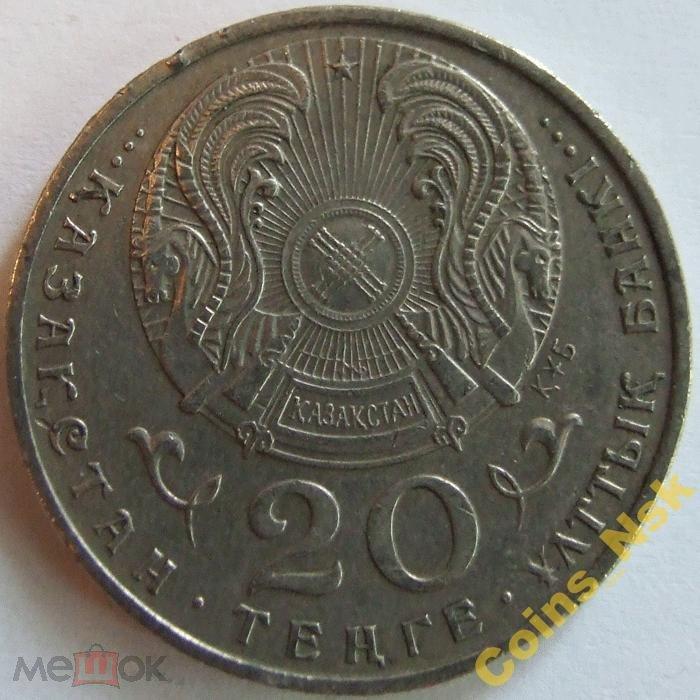 20 тенге 1996 года жамбыл стоимость монета дваццаць рублёу 2005