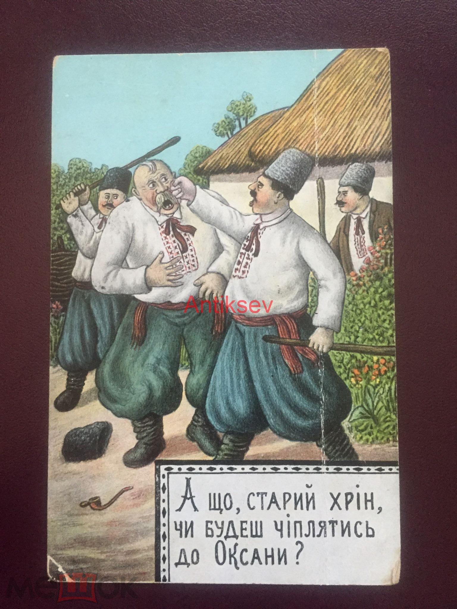 Войны 1941-1945, открытка для хохла