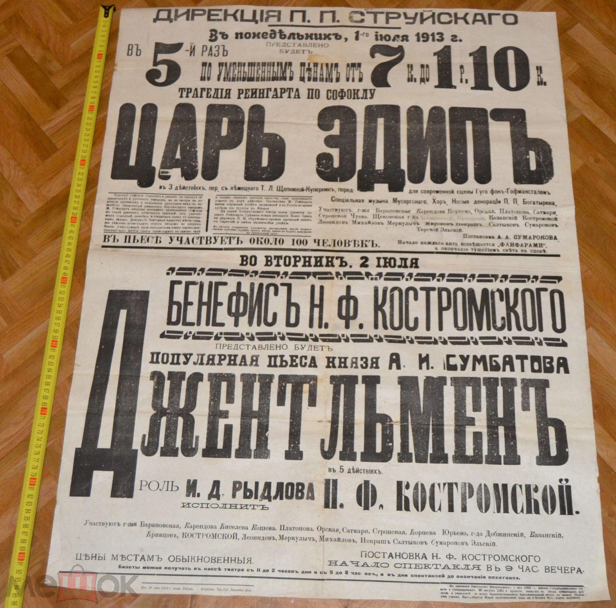Театр афиша астрахань концерты афиша ставропольский край