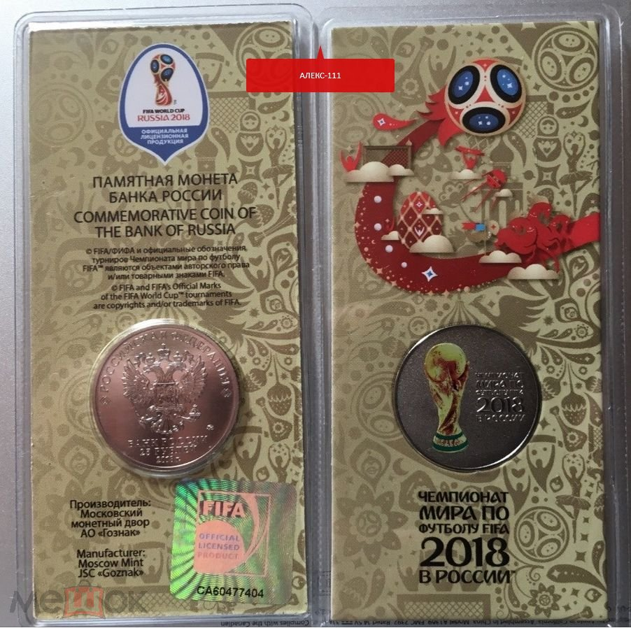 по блистер 25 футболу 2018 рублей мира чемпионат
