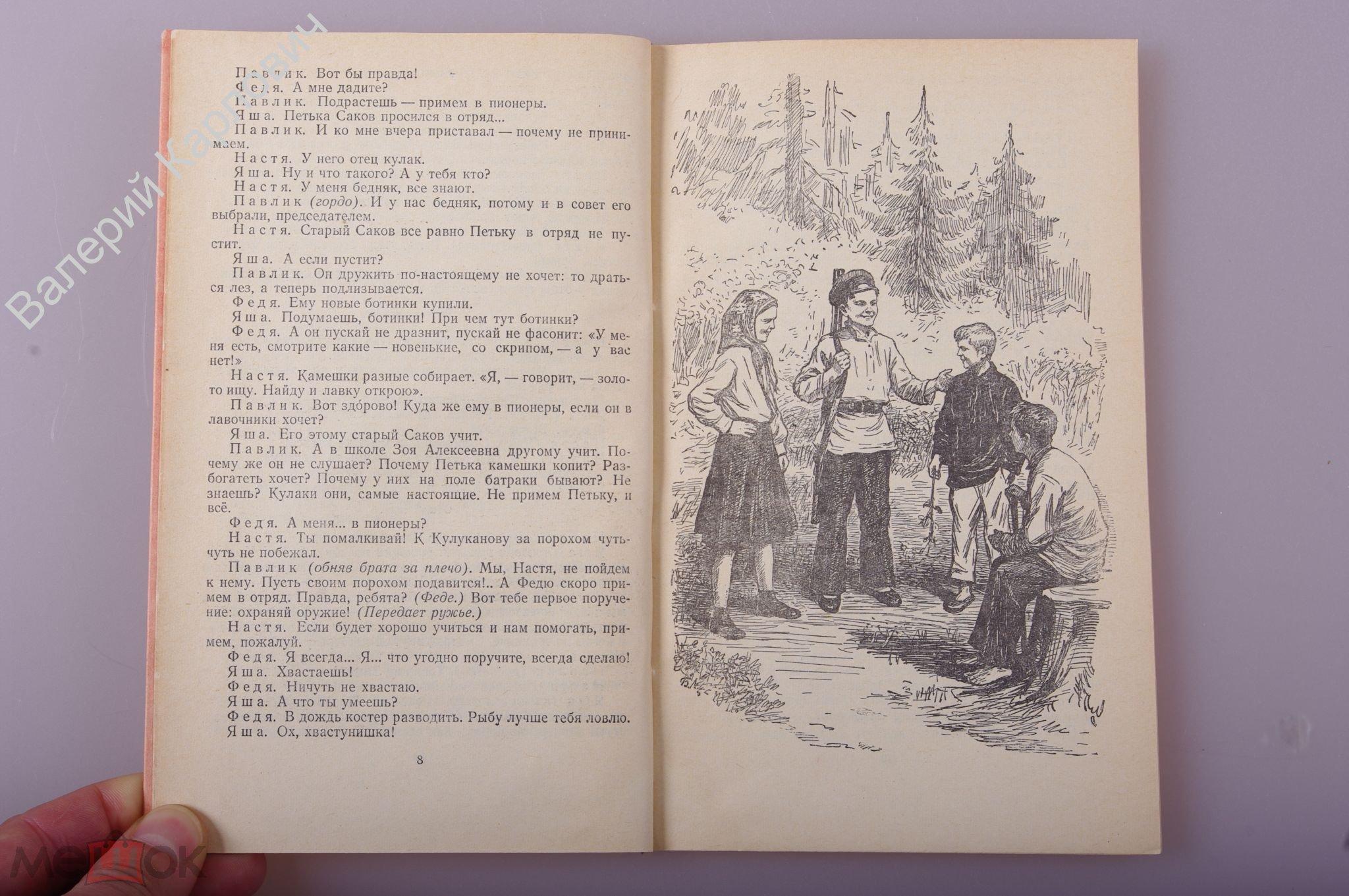 Румянцев Л. Песня о нем не умрет. Драма в 4-х действиях, 8-ми картинах. М.Детгиз. 1955 г (Б512)