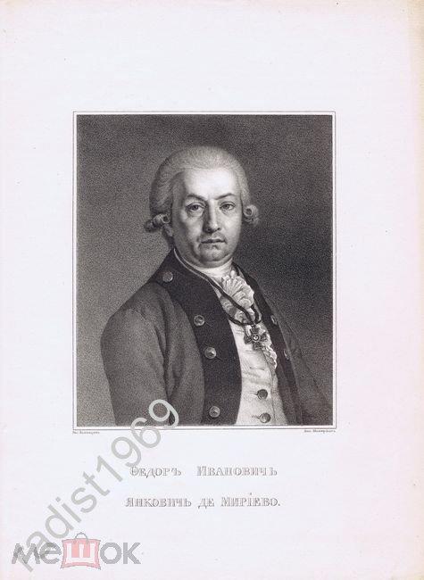 ГРАВЮРА 1835-41 г. ПЕДАГОГ ФЁДОР ИВАНОВИЧ ЯНКОВИЧ ДЕ МИРИЕВО, ПОРТРЕТ. КАШЕНЦЕВ, МОШАРСКИЙ