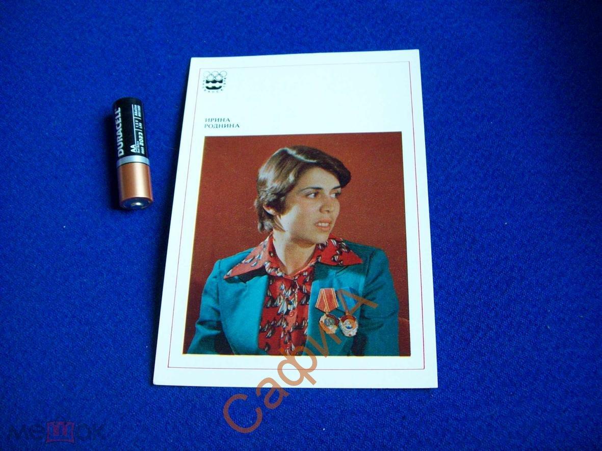 Ирина роднина открытки, днем