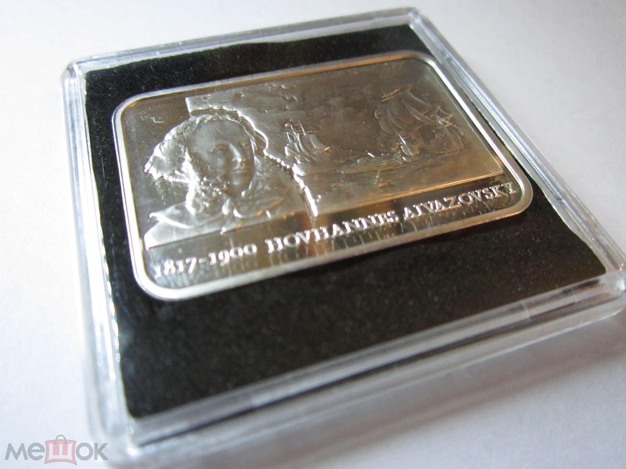 Армения 100 драм 2006 айвазовский купить монеты советского периода каталог