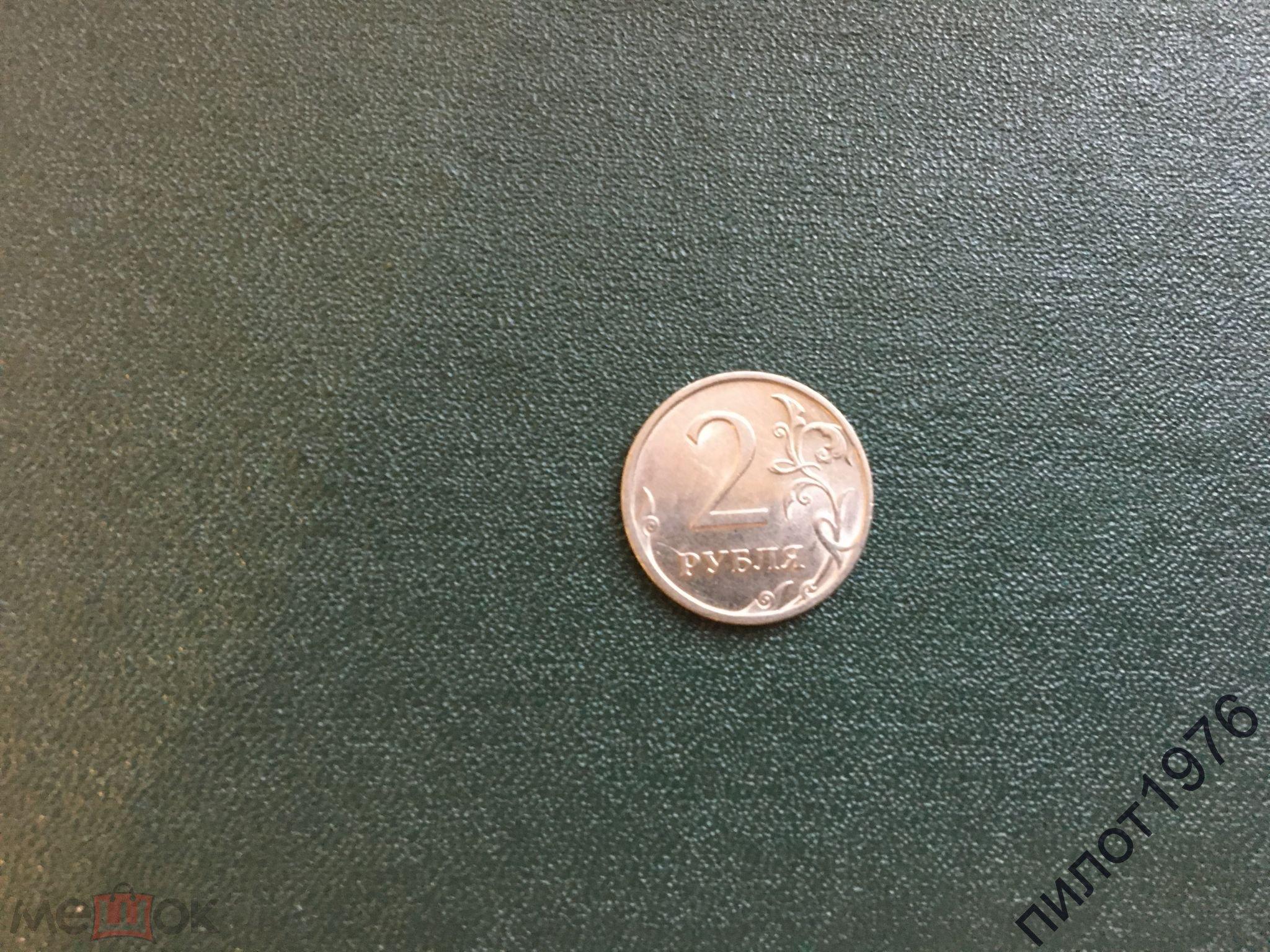 2 рубля 2009 спмд. (магнитная)