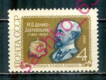 СССР 1962 Доливо-Добровольский 2567 MNH OG