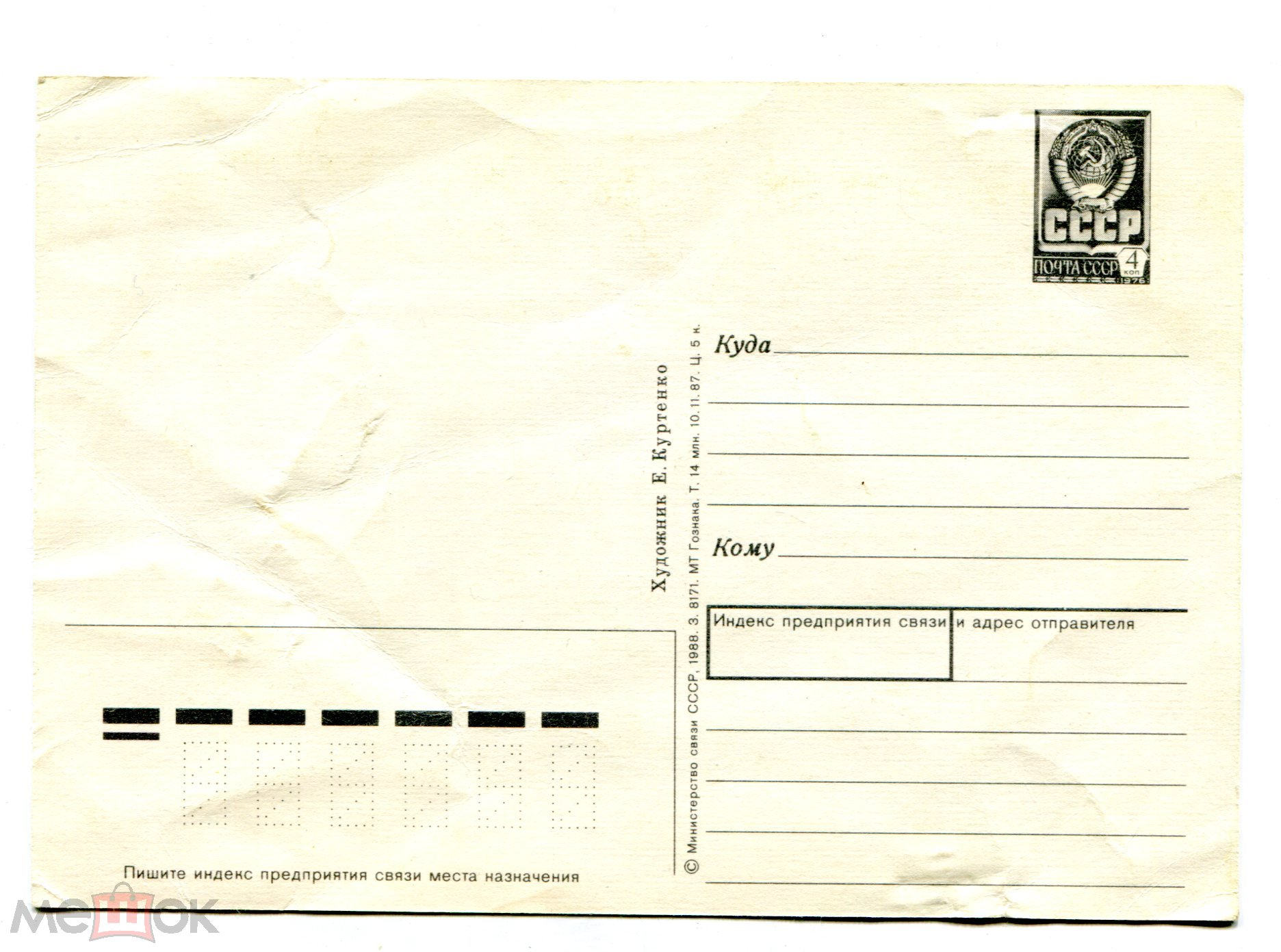 Создать, почтовые открытки отправление