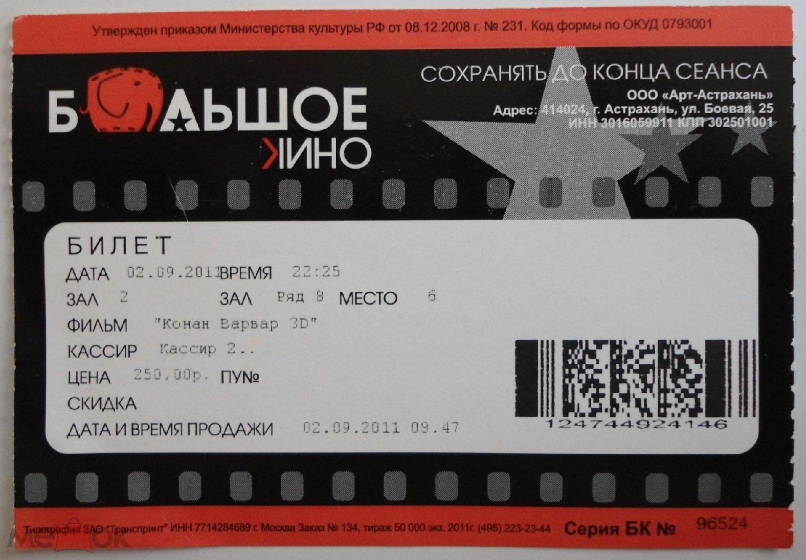 Цена на билеты в кино астрахань большое кино дубна концерты афиша