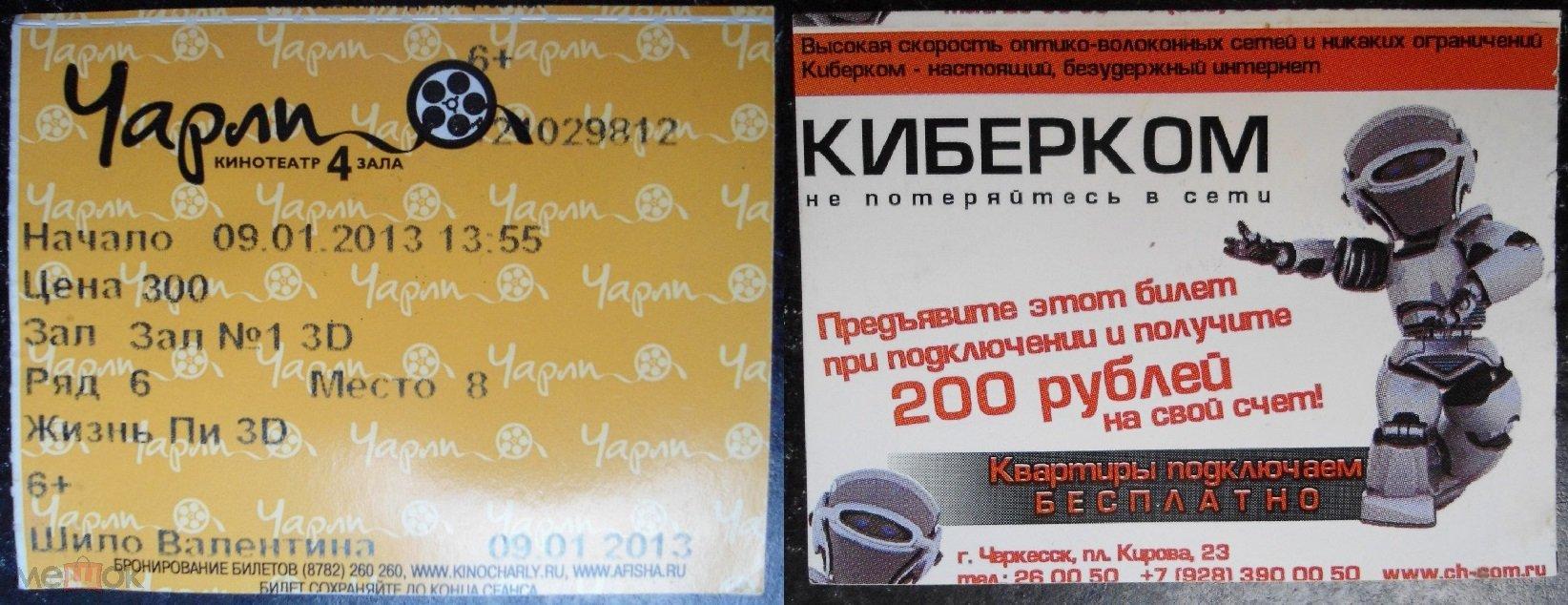 Билет в кино до 200 рублей афиша кино синема 5 чебоксары
