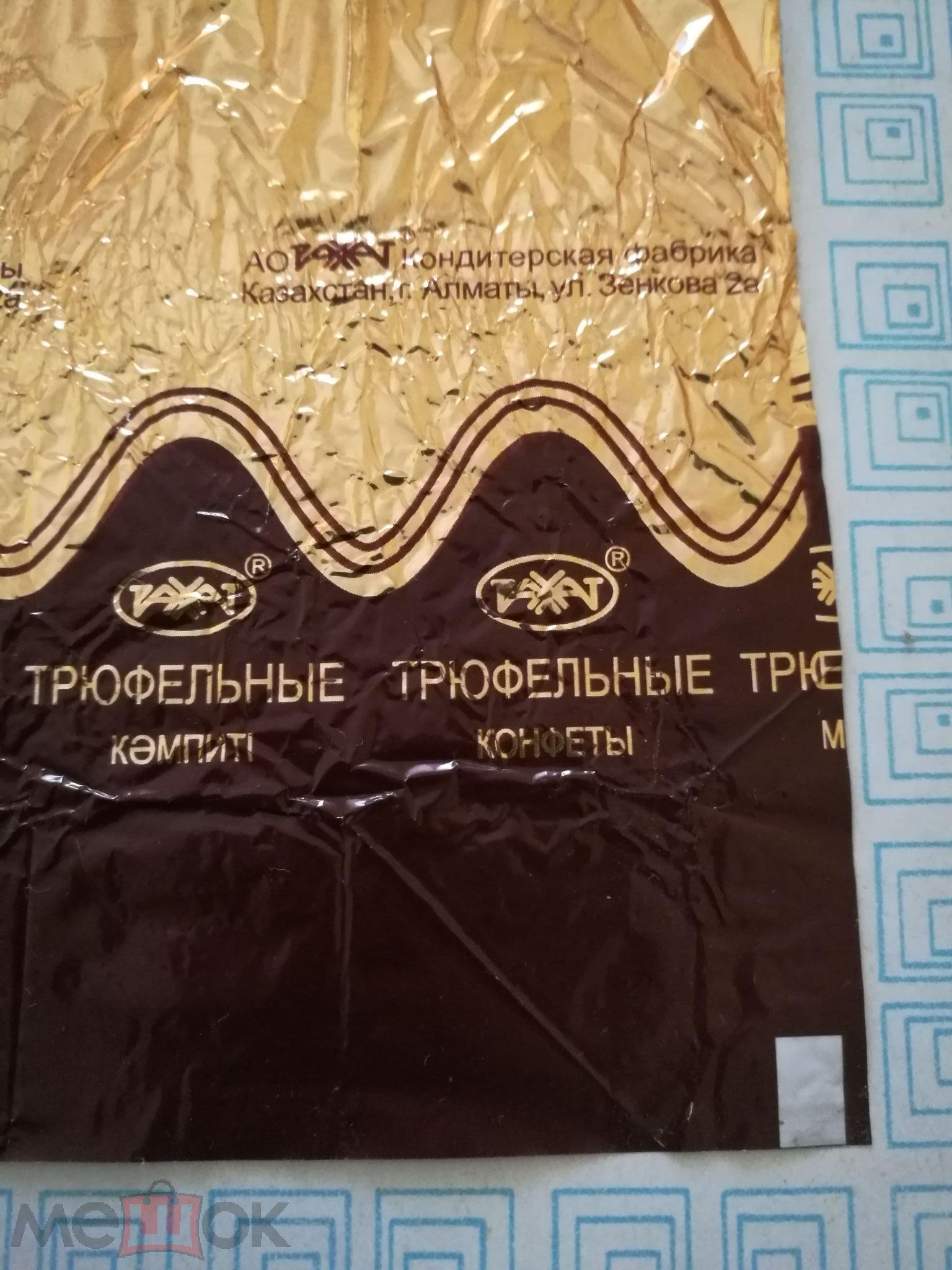 Этикетка Обёртка Фантик Шоколадная Конфета Трюфель Трюфельные Казахстан Рахат
