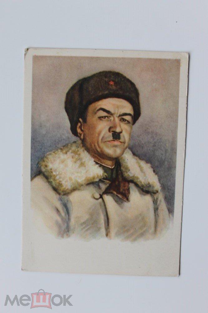 Открытка герой советского союза катрич
