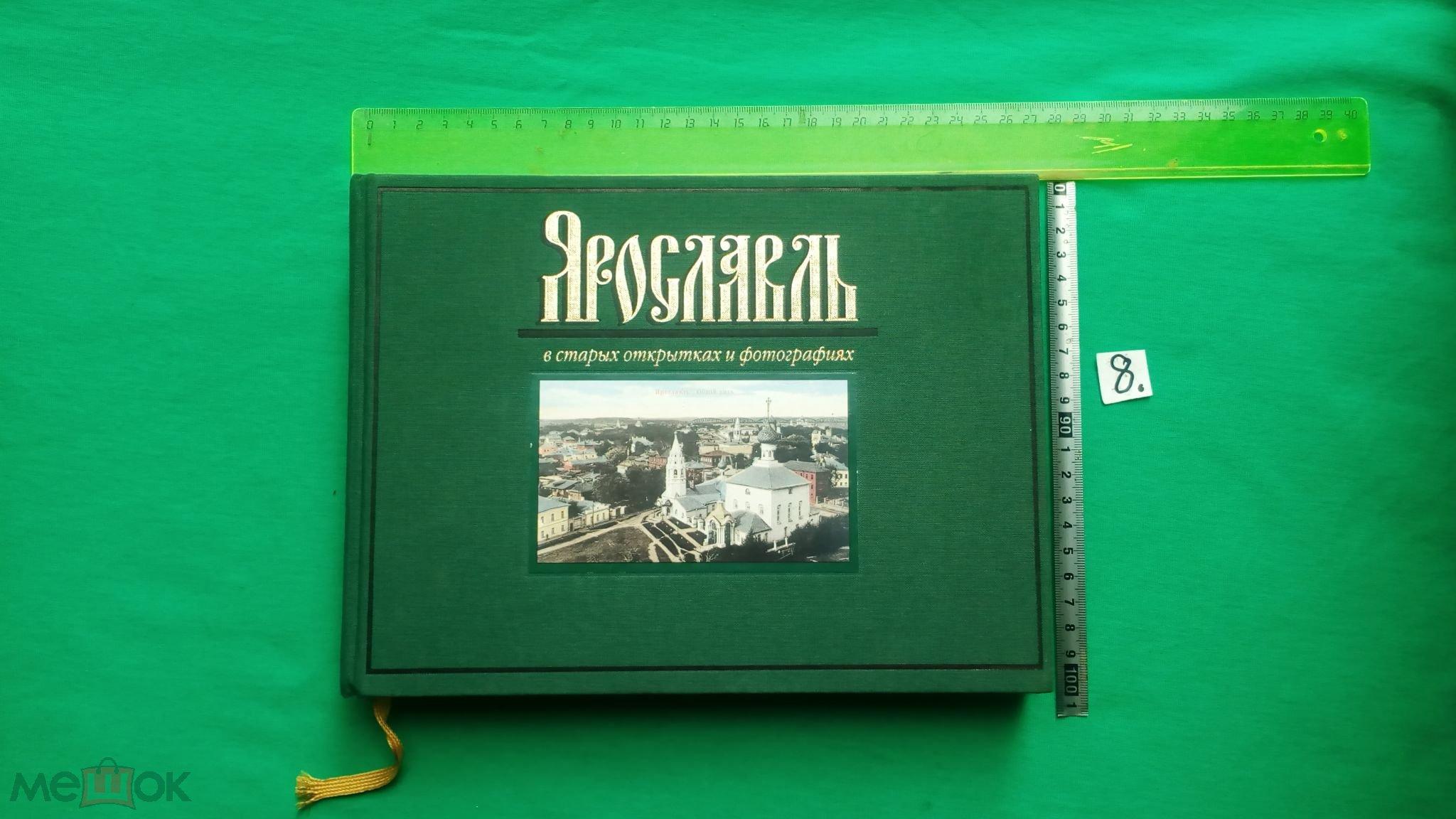 Открытки, ярославль в старых открытках и фотографиях альбом м искусство 1998