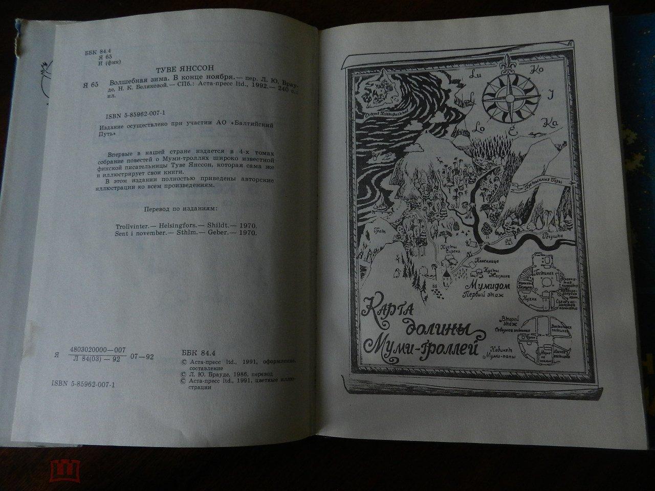 Янссон Муми - тролли собрание 3 тома ( 3 книги ) 1991
