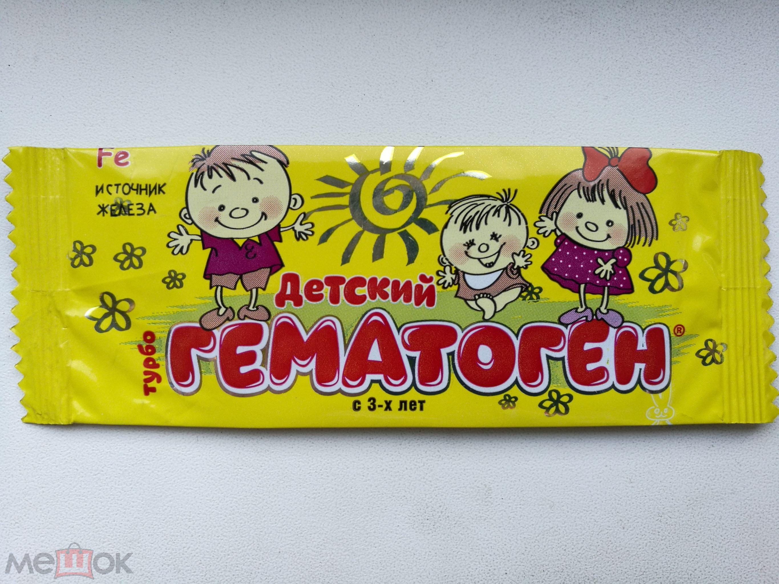Гематоген детский Этикетка Обёртка Фантик шоколад Редкий