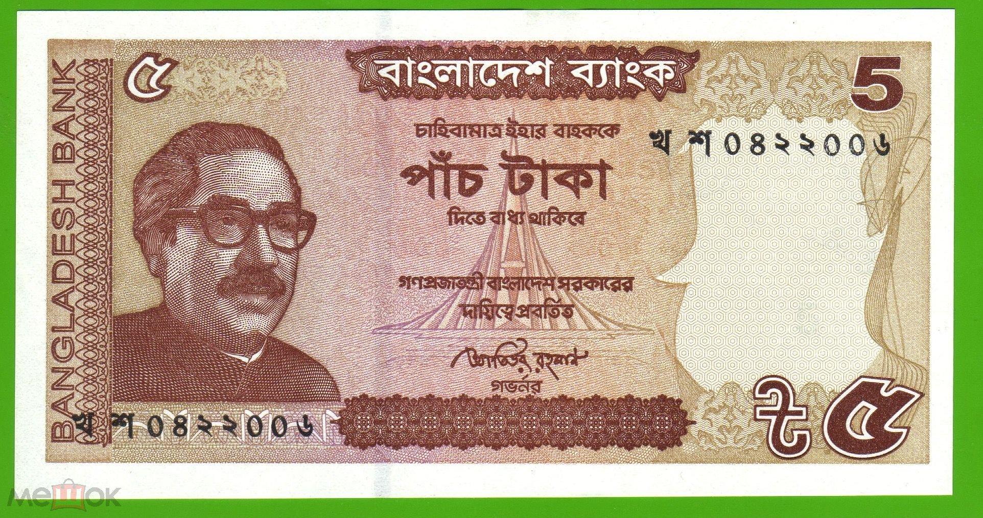 Рубль из бангладеш полный альбом монет куплю
