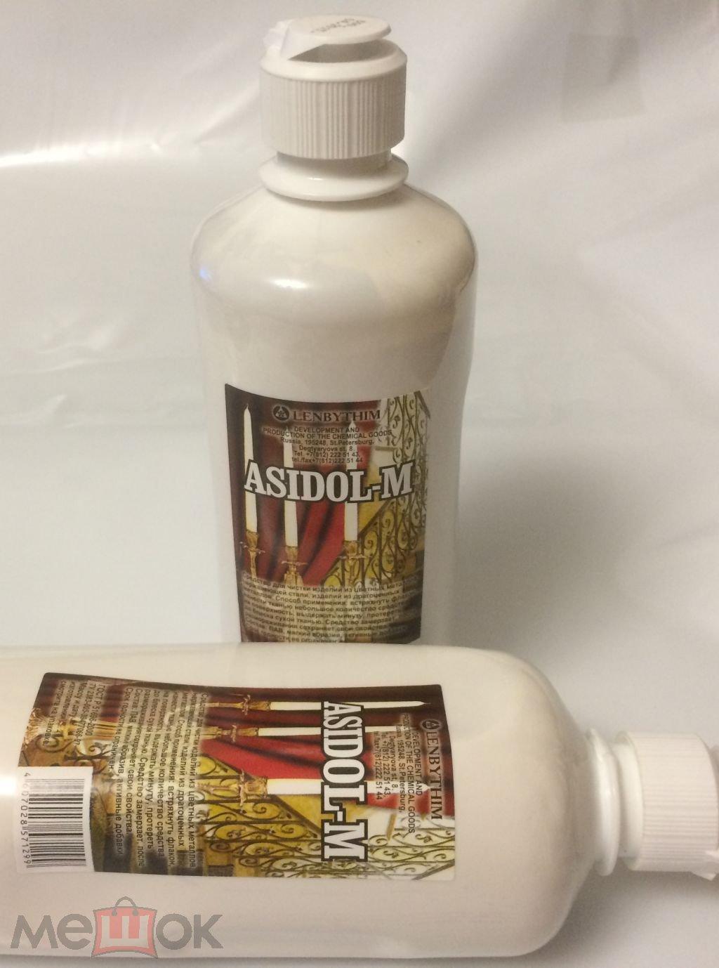 Купить асидол в спб игнасио аграмонте