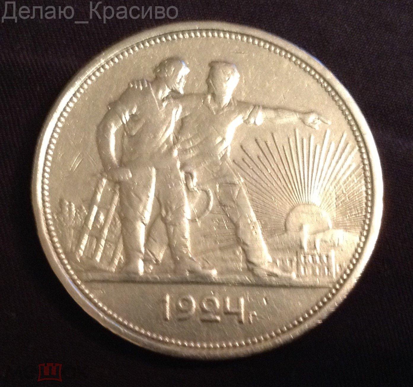 Купить рубль 1924г оригинал фото альбом монет numis