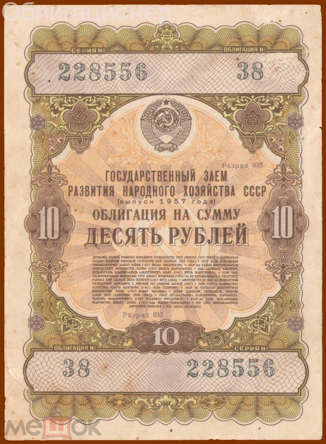 Государственный займ 1957 года займ для приобретения жилья