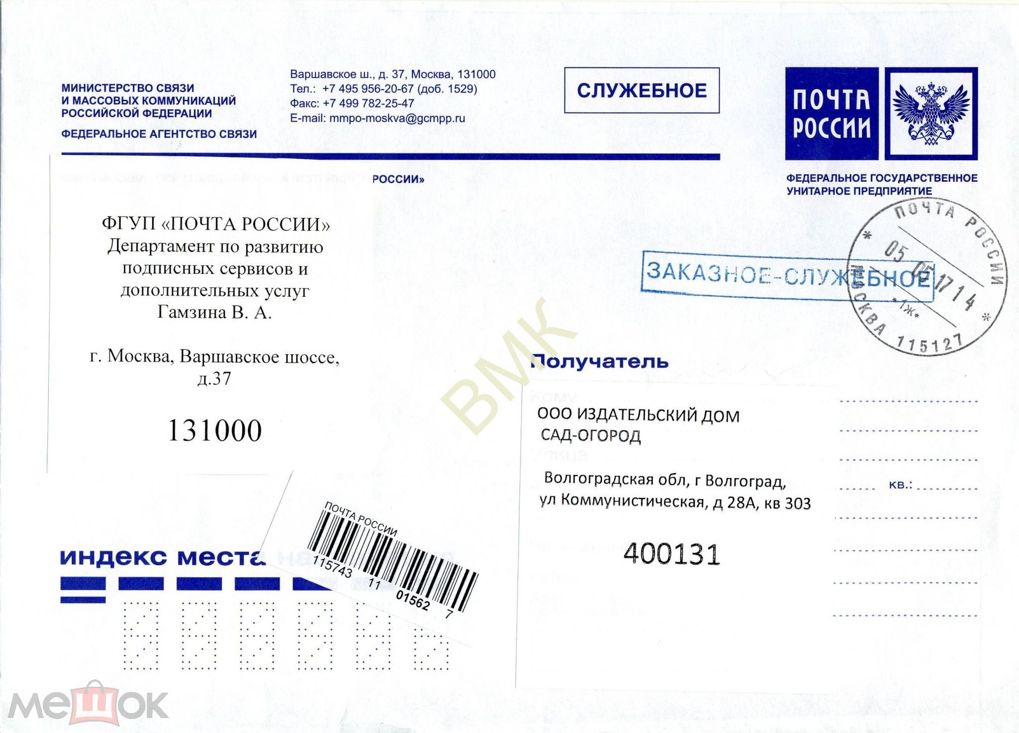 Почта россии отслеживание по штрих коду извещения